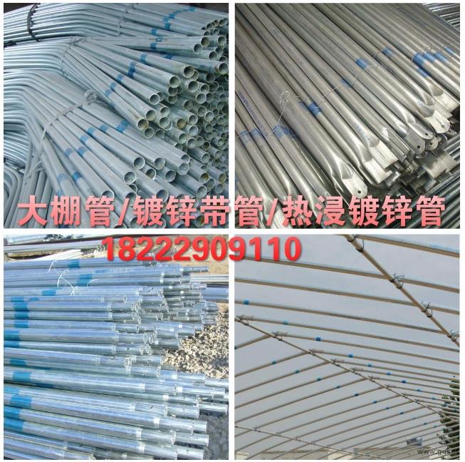 热镀锌钢架、大棚钢管-富农温室大棚制造厂13752140814